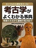 考古学がよくわかる事典 [大型本] / 國學院大學考古学研究室 (編集); PHP研究所 (刊)