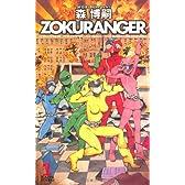 ZOKURANGER (カッパ・ノベルス)