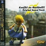 金色のガッシュベル!! オリジナルサウンドトラック