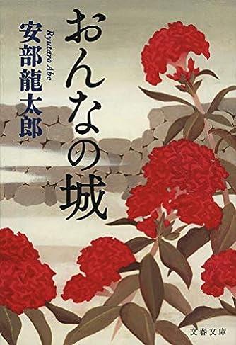 おんなの城 (文春文庫)