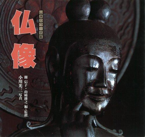 仏像 (山溪カラー名鑑)の詳細を見る