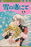 雪の渚にて (プリンセスコミックス)
