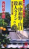 萩・津和野・山口殺人ライン ~高杉晋作の幻想~ (トクマノベルズ)