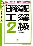 10日間完成!日商簿記2級工簿