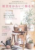 雑貨をかわいく飾る本 ナチュラル&パリ雑貨編 部屋をさりげなくおしゃれにするアイディア集 (Gakken Interior Mook かわいい暮らしシリーズ) 画像