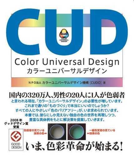 カラーユニバーサルデザイン