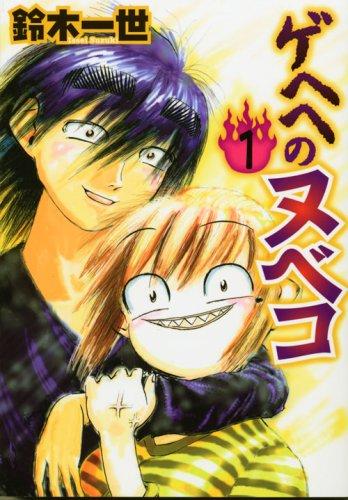 ゲヘヘのヌベコ 1 (ヤングマガジンコミックス)