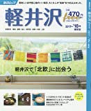 軽井沢free 2017~'18年版 (毎日ムック)
