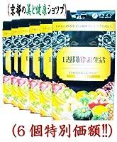 ファイン.1週間酵素生活15gx7包(6箱購入価額)