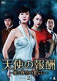 天使の報酬 ~愛と野望の果てに~ DVD-BOX2[DVD]