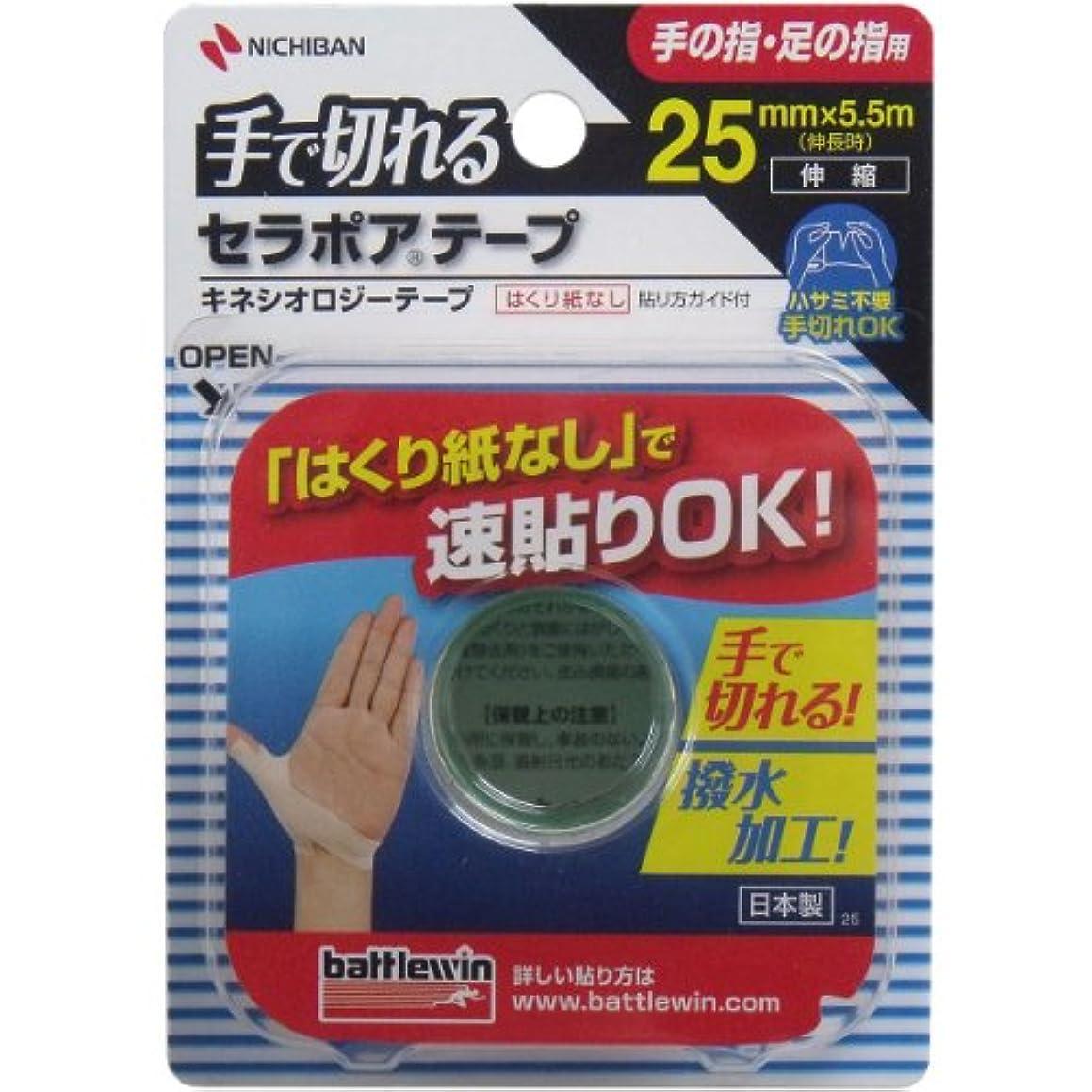 日常的に不均一必要バトルウィン 手で切れるセラポアテープ 25mmX5.5m SEFX25F×20個セット
