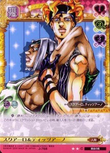 ジョジョの奇妙な冒険ABC 8弾 【コモン】 《キャラカード》 J-768 スクアーロ&ティッツアーノ