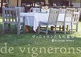 ヴィニュロンたちの食卓 画像