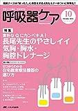 呼吸器ケア 2016年10月号(第14巻10号)特集:素朴なQ にカンペキA !  長尾先生のやさしイイ気胸・胸水・胸腔ドレナージ