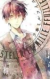 ステラとミルフイユ 1 (マーガレットコミックス)