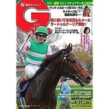 週刊Gallop(ギャロップ) 4月21日号 (2019-04-16) [雑誌]