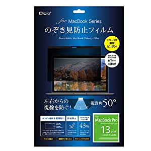 Digio2 MacBook Pro 13インチ のぞき見防止フィルム 42326