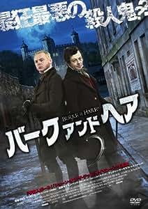 バーク アンド ヘア [DVD]