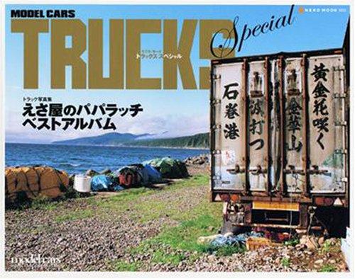 えさ屋のパパラッチベストアルバム (NEKO MOOK 1003)