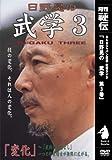DVD>日野晃の武学 3 技の変化 (<DVD>)