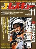 Jレスキュー (ジェイレスキュー) 2008年 11月号 [雑誌]