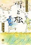 雪と松 3 (eyesコミックス)
