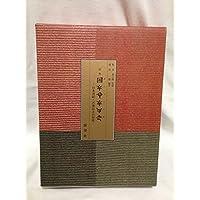 定本〔ホツマツタエ〕―日本書紀・古事記との対比