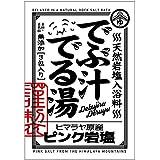 ノルコーポレーション 入浴剤 バスソルト でぶ汁でる湯 ヒマラヤ原産 ピンク岩塩 3包入り 無香 OB-DEY-1-2