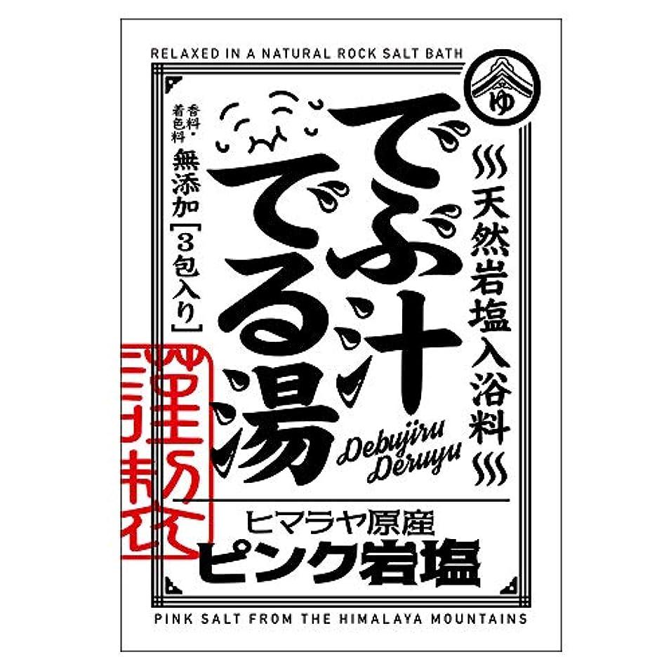方言カートデッドロックノルコーポレーション バスソルト でぶ汁でる湯 ヒマラヤ岩塩 ピンク 入浴剤 無香料 25g×3包