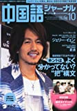 中国語ジャーナル 2010年 10月号 [雑誌]