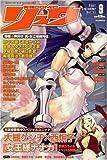 月刊 COMIC (コミック) リュウ 2007年 09月号 [雑誌]