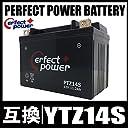 PERFECT POWER PTZ14S バイクバッテリー 【互換 TTZ14S YTZ14S FTZ14S DTZ14-BS】 初期充電済 即使用可能 NC750 CB1100 CB1300 スーパーボルドール VFR1200 シャドウ750