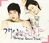 個人の趣向 韓国ドラマOST (MBC)(韓国盤)を試聴する