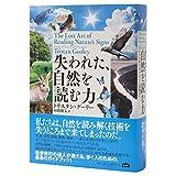 「失われた、自然を読む力」販売ページヘ