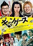 ギャングース DVD (通常版)