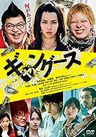 [Amazon.co.jp限定]ギャングース DVD(非売品プレス付)