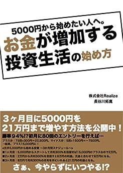 [長谷川たくま]の5000円から始められる投資生活: 3ヶ月目に5000円を21万円までに増やす方法