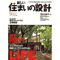 新しい住まいの設計 2008年 09月号 [雑誌]