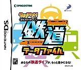 「鉄道データファイル/テイクアウト! DSシリーズ 1」の画像