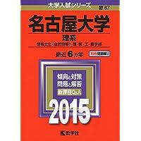 名古屋大学(理系) (2015年版大学入試シリーズ)