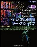 LightWave,After Effects,Intergraphデジタル映像ワークショップ (WinGraphic Bookシリーズ)