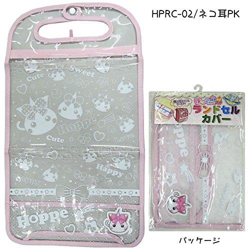 HPRC-01-02(02/ネコ耳PK)/ヒラ商/ほっぺちゃんランドセルカバー/入園/入学/新学期/...