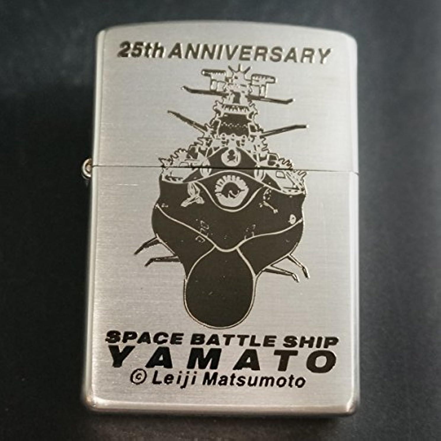 若い速報目指すzippo 宇宙戦艦ヤマト 25周年記念 SS