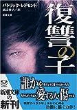復讐の子 (新潮文庫)