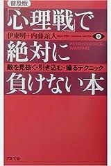 「心理戦」で絶対に負けない本―敵を見抜く・引き込む・操るテクニック 新書