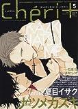 Cheri+(シェリプラス) 2017年 05 月号