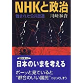 NHKと政治―蝕まれた公共放送 (朝日文庫)