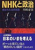 NHKと政治—蝕まれた公共放送 (朝日文庫)