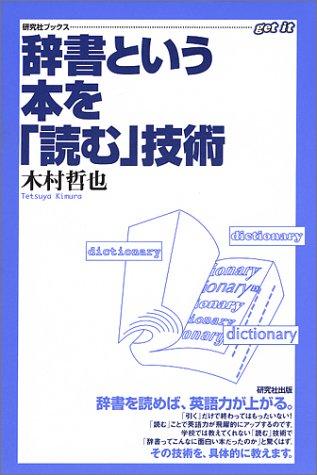 辞書という本を「読む」技術 (研究社ブックスget it)の詳細を見る