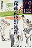 0対122 けっぱれ!深浦高校野球部